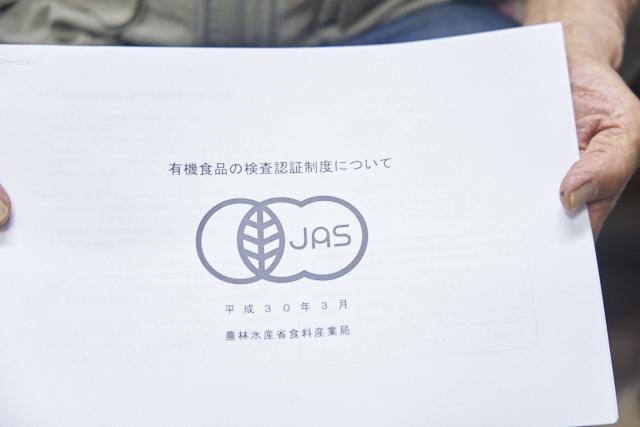 有機JAS資料