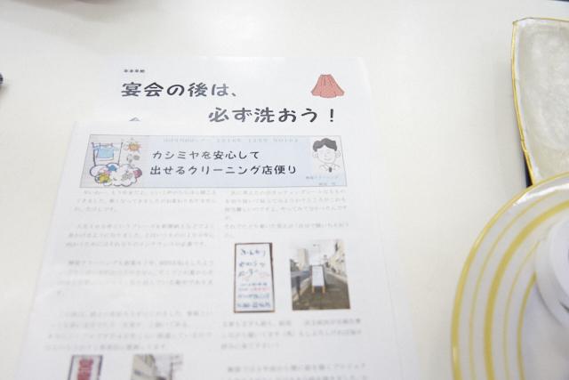 前田レター